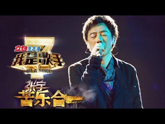 我是歌手第二季第_我是歌手-第二季-第3期-张杰《勿忘心安》-【湖南卫视