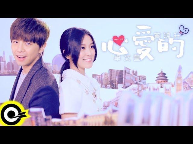 卓文萱 黃鴻升-心愛的(三立華劇「就是要你愛上我」主題曲)(官方完整版MV)(HD)