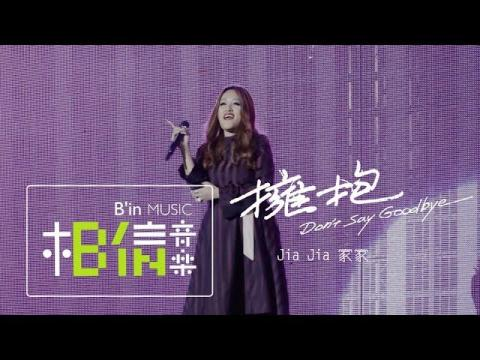 JiaJia家家 [ 擁抱Don't Say Goodbye ] Official Live Video