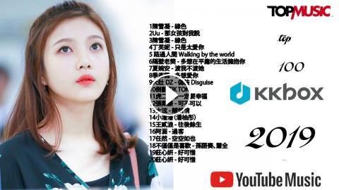 kkbox 2019新歌& 排行榜歌曲